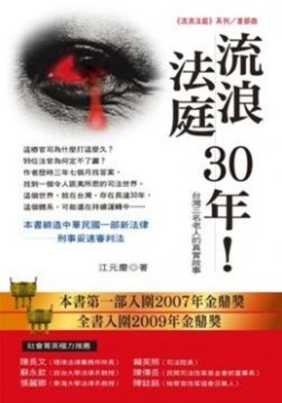 流浪法庭30年:台灣三名老人的真實故事