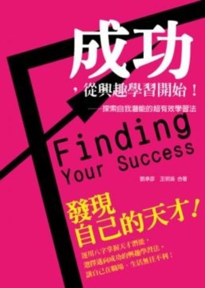 成功,從興趣學習開始!-探索自我潛能的超有效學習法(平裝)