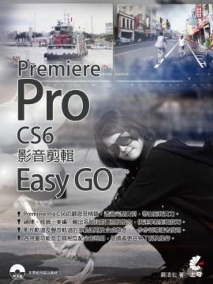 Premiere Pro CS6影音剪輯Easy GO