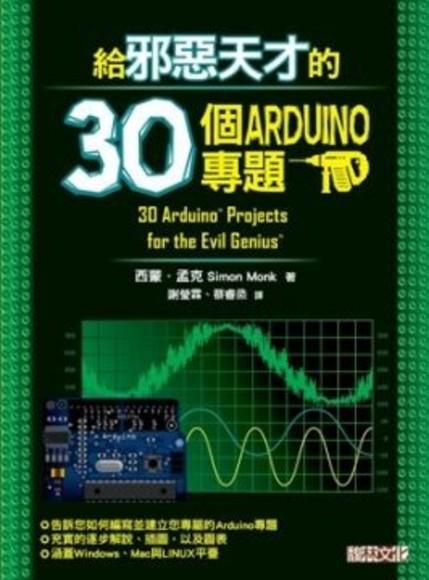 給邪惡天才的30個Arduino專題