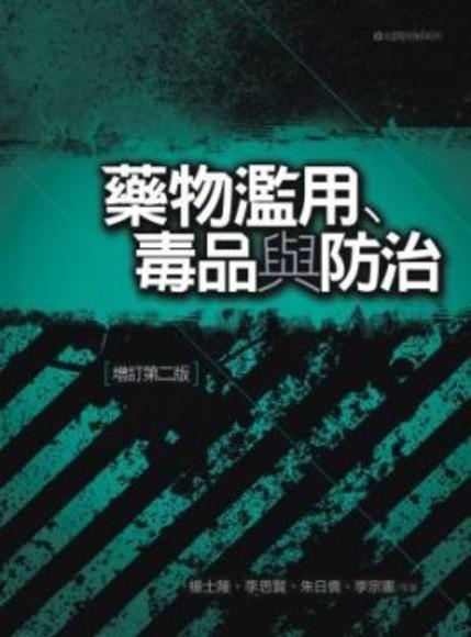 藥物濫用、毒品與防治(2版)