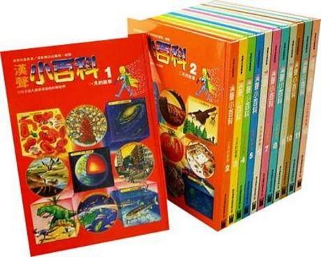 漢聲小百科 (12冊合售)