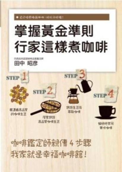 掌握黃金準則:行家這樣煮咖啡