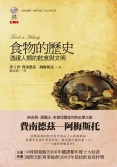 食物的歷史:透視人類的飲食與文明(平裝)