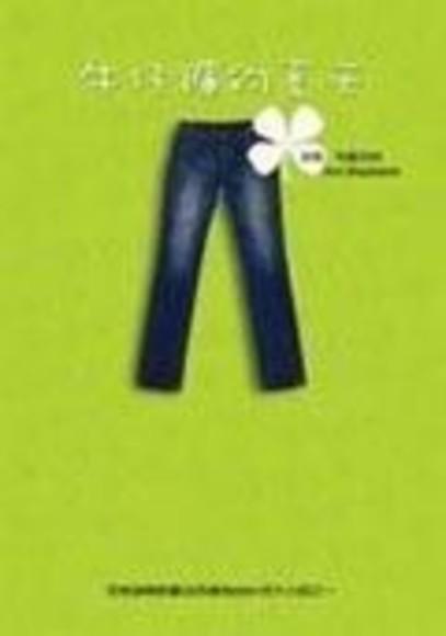 @牛仔褲的夏天(平裝-特價199元)(平裝)