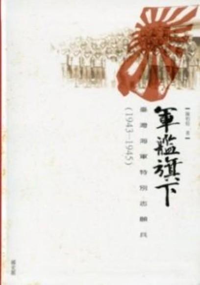 軍艦旗下:臺灣海軍特別志願兵(1943~1945)(精裝)