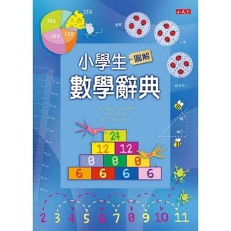 小學生圖解數學辭典(精裝)