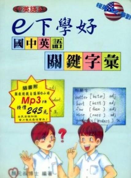 e下學好國中英語關鍵字彙(書附MP3版)