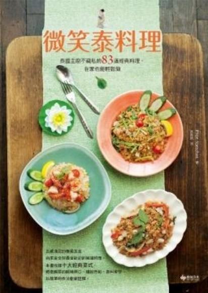 微笑泰料理:泰國主廚不藏私的83道經典料理,在家也能輕鬆做