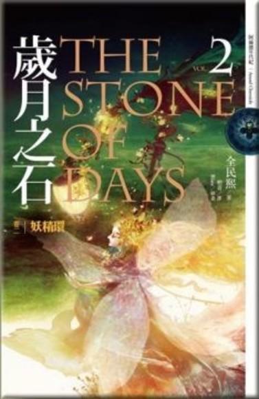 歲月之石:( 卷二)妖精環(平裝)