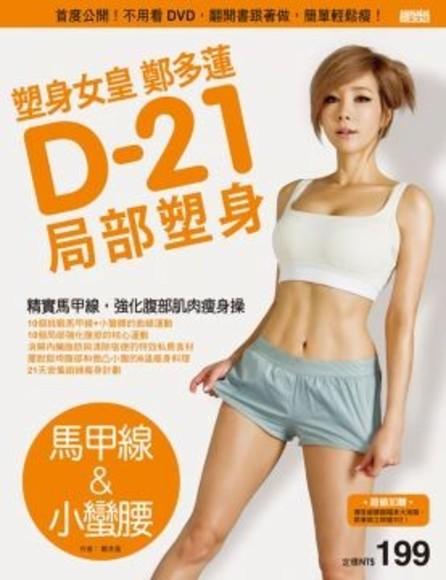 塑身女皇鄭多蓮D-21局部塑身(馬甲線&小蠻腰)首度公開!不用看DVD ,翻開書跟著做,簡單輕鬆瘦