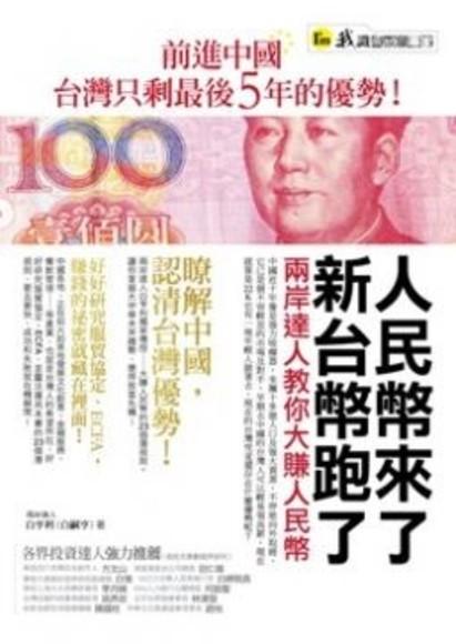 人民幣來了,新台幣跑了:兩岸達人教你大賺人民幣