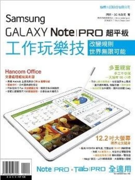 Samsung GALAXY Note PRO 超平板工作玩樂技