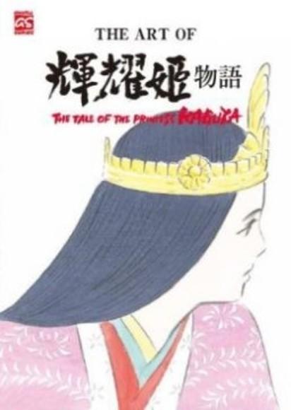 THE ART OF輝耀姬物語