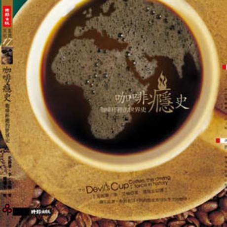 咖啡癮史: 咖啡杯裡的世界史