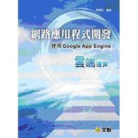 網路應用程式開發-使用Google App Engine雲端運算(附CD)(平裝)