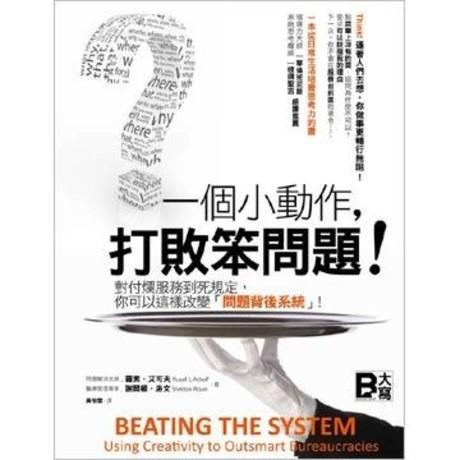 一個小動作,打敗笨問題!:對付爛服務到死規則,你可以這樣改變「問題背後系統」!