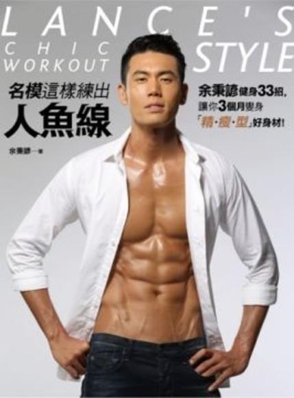 名模這樣練出人魚線:余秉諺健身33招,讓你3個月變身「精‧瘦‧型」好身材!