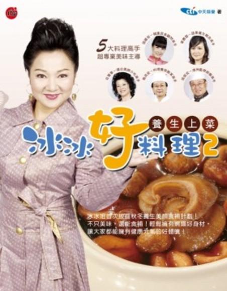 冰冰好料理2--養生上菜(附VCD)