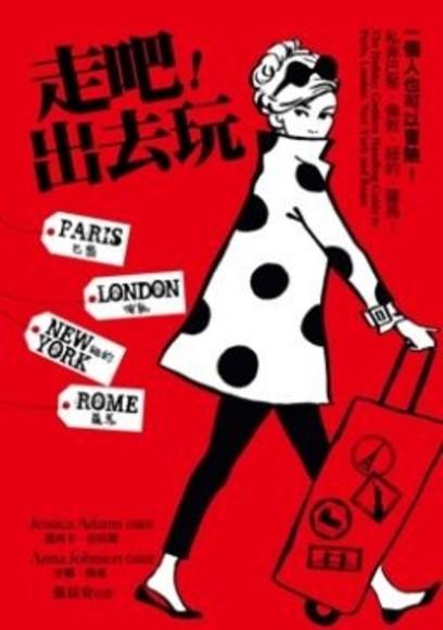 走吧!出去玩:一個人也可以冒險!私奔巴黎、倫敦、紐約、羅馬(隨書附贈:透明時尚女神手提袋乙個)