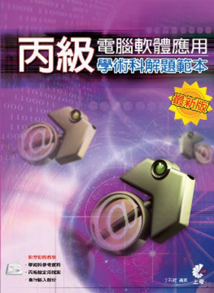 丙級電腦軟體應用學術科解題範本(最新版)