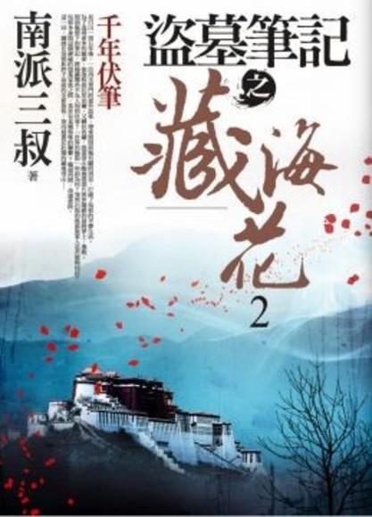 盜墓筆記之藏海花(2)千年伏筆