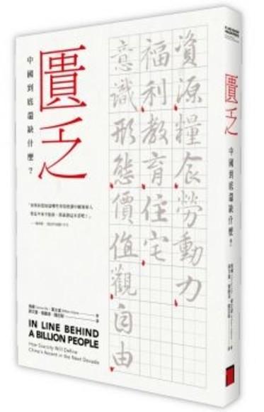 匱乏:中國到底還缺什麼?