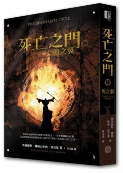 死亡之門1:龍之翼