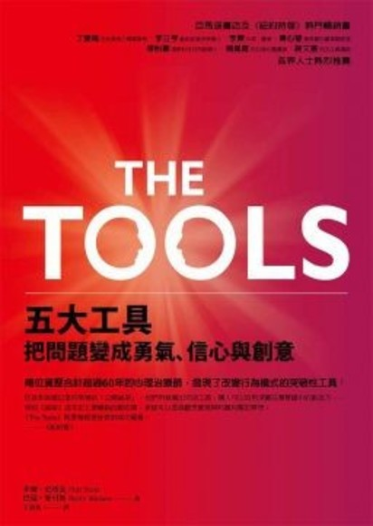 The Tools—五大工具把問題變成勇氣、信心與創意