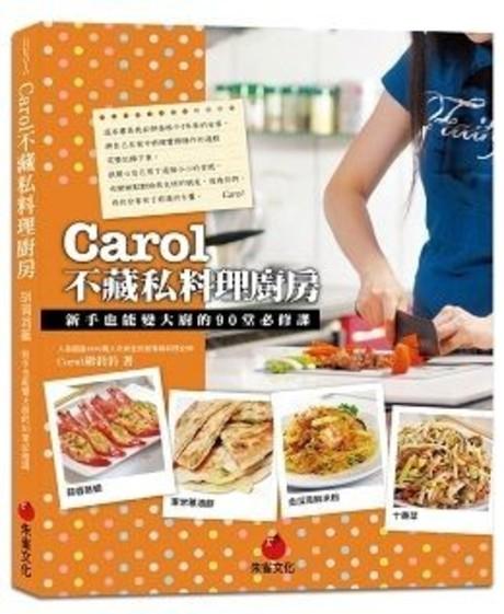 Carol不藏私料理廚房:新手也能變大廚的90堂必修課(平裝)