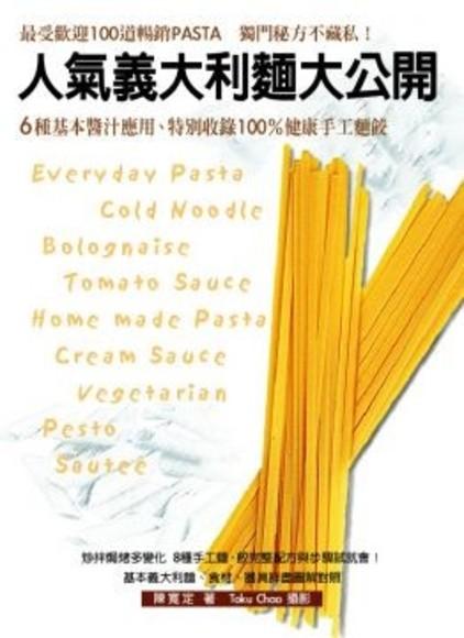 人氣義大利麵大公開Everyday Pasta