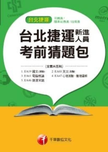 台北捷運新進人員考前猜題包(司機員、隨車站務員、技術員)