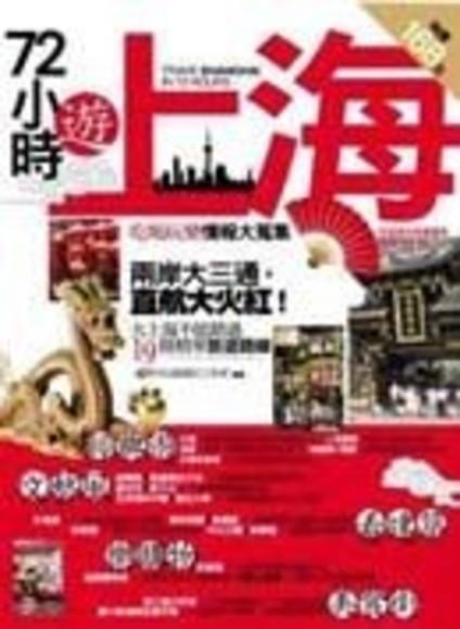 72小時遊上海(平裝)