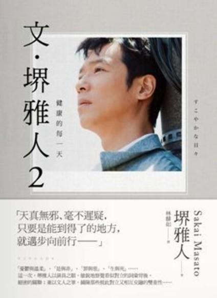 文.堺雅人2