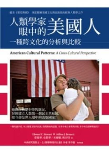 人類學家眼中的美國人:一種跨文化的分析與比較(平裝)