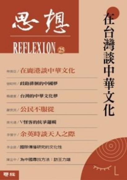 在台灣談中華文化(思想25)