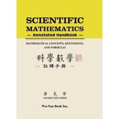 科學數學:註釋手冊(精)