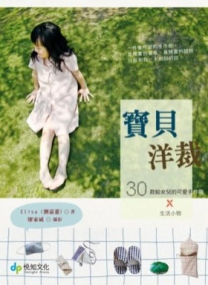 寶貝洋裁-30款給女兒的可愛手作服X生活小物(平裝)