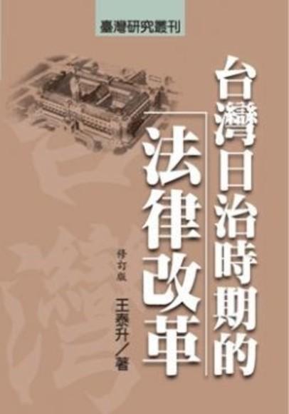 台灣日治時期的法律改革(修訂版)(精裝)