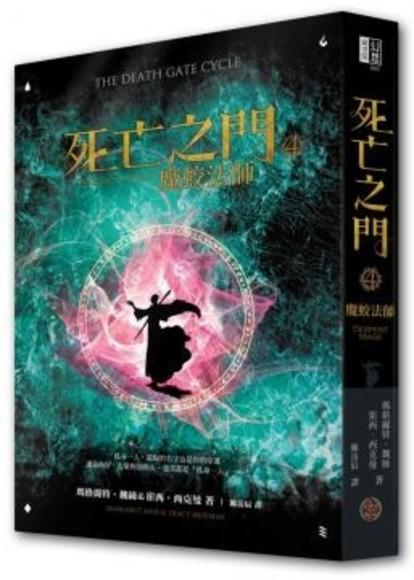 死亡之門4:魔蛟法師(全新封面)