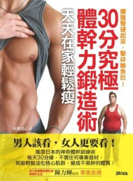 腰腹臀硬起來,擊碎鮪魚肚!30分究極體幹力鍛造術,天天在家輕鬆瘦