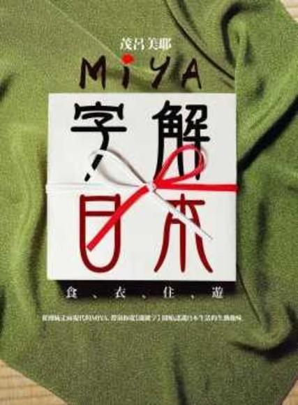 Miya字解日本:食、衣、住、遊(平裝)