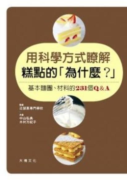 用科學方式瞭解糕點的「為什麼?」:基本麵團、材料的231個Q&A(精裝)