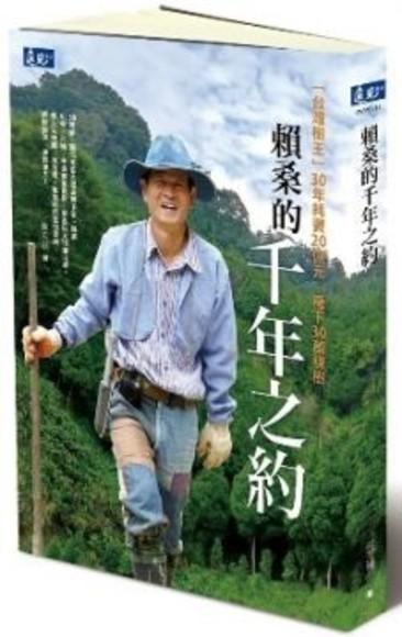 賴桑的千年之約:台灣樹王30年耗費20億元,種下30萬顆樹