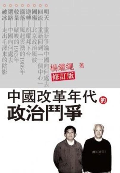 中國改革年代的政治鬥爭(修訂版)