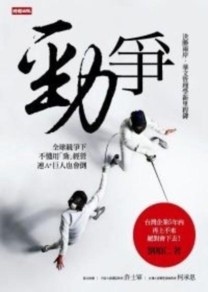 勁爭--決勝兩岸,華文管理學新里程碑
