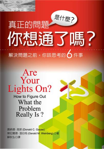 真正的問題是什麼?你想通了嗎?: 解決問題之前,你該思考的6件事