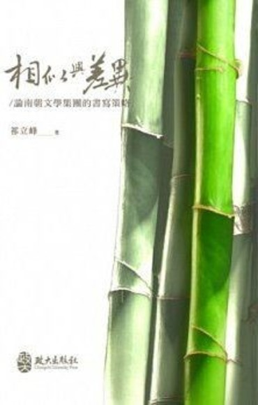 相似與差異:論南朝文學集團的書寫策略