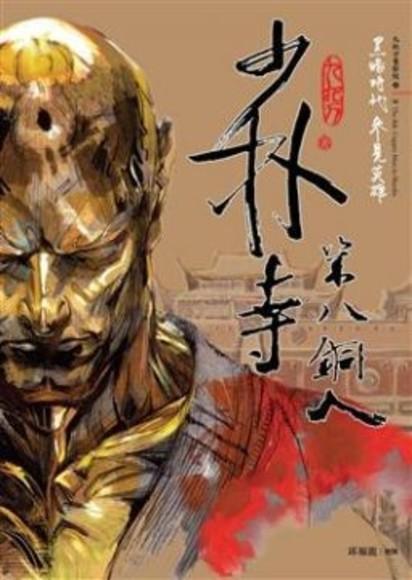 少林寺第八銅人【黃金版】