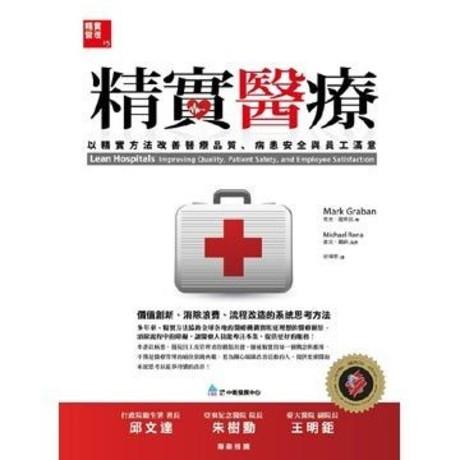 精實醫療:以精實方法改善醫療品質、病患安全與員工滿意(軟皮精裝)